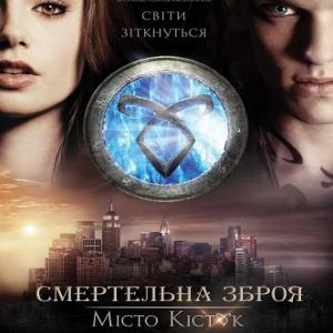 Фільм «Смертельна зброя: місто кісток» (The Mortal Instruments: City of Bones)