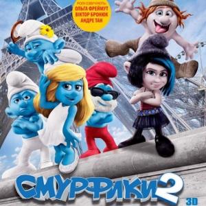 Мультфільм «Смурфики 2» (The Smurfs 2)
