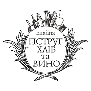 Ресторан «Пструг, хліб та вино»