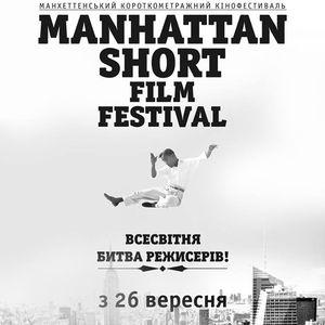 Манхеттенський фестиваль короткометражних фільмів 2013