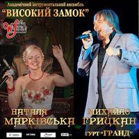 Джазові імпровізації Михайла Грицкана, гурту «Гранд» і Наталії Марківської