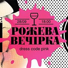 «Рожева вечірка» у винотеці Café 1