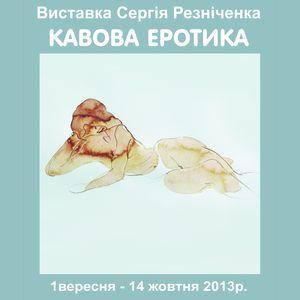 Виставка Сергія Резніченка «Кавова еротика»