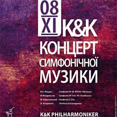 Концерт симфонічної музики оркестру K&K Philharmoniker