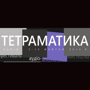 Фестиваль аудіовізуального мистецтва «ТЕТРАМАТИКА»