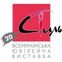 ХХ Всеукраїнська ювілейна виставка-ярмарок «Стиль»