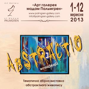 Виставка «Аbstractio - асоціації»