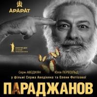Фільм «Параджанов»