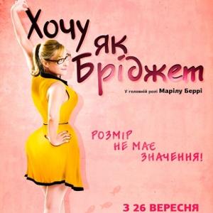 Фільм «Хочу як Бріджет» (Joséphine)