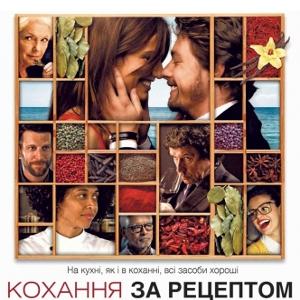 Фільм «Кохання за рецептом» (Menú degustació)