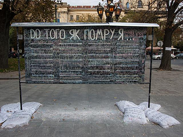 У Львові встановили «стіну», що спонукає людей на роздуми про життя