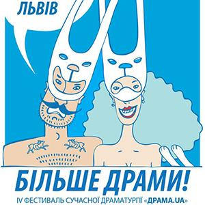 Фестиваль «Драма.UA-2013»