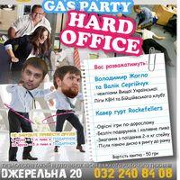Вечірка Hard Office