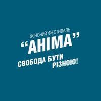 Другий Жіночий Фестиваль «Аніма»