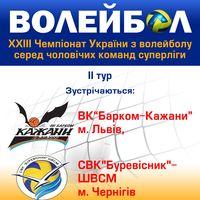 Волейбольні матчі у рамках Чемпіонату України з волейболу серед чоловічих команд