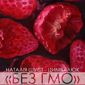 Виставка Наталії Шуст-Цимбалюк «Без ГМО»