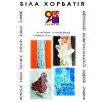Виставка в рамках проекту «Біла Хорватія»