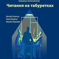 Читання на табуретках: Григорій Семенчук, Павло Коробчук, Михайло Жаржайло