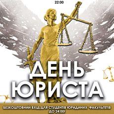 Вечірка «День юриста»
