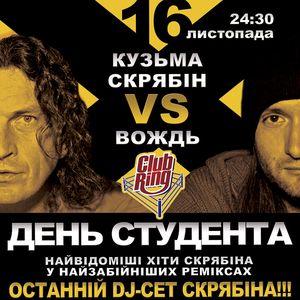 Вечірка «День Студента з Кузьма Скрябін vs Вождь»