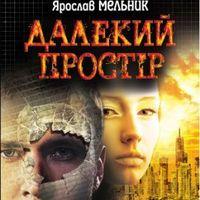 Презентація книжки Ярослава Мельника «Далекий простір»
