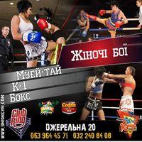 Жіночі бої за правилами боксу, К-1 та муей-тай