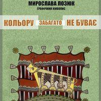Виставка Мирослави Лозюк «Кольору забагато не буває»
