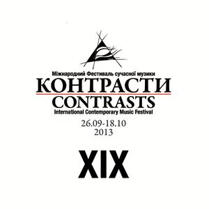 ХІХ Міжнародний фестиваль сучасної музики «Контрасти»