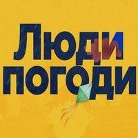 Творчий вечір «Люди погоди»