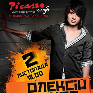 Концерт Олексія Смирнова