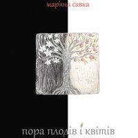 Презентація поетичної книжки Мар'яни Савки «Пора плодів і квітів»