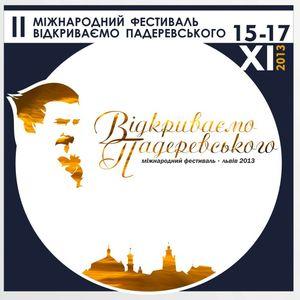 Міжнародний фестиваль «Відкриваємо Падеревського»