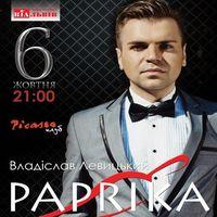 Концерт Владіслава Левицького та групи PAPRIKA