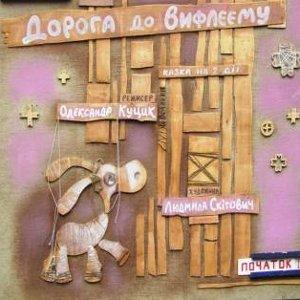 Вистава «Дорога до Вифлеєму» - Львівський театр ляльок