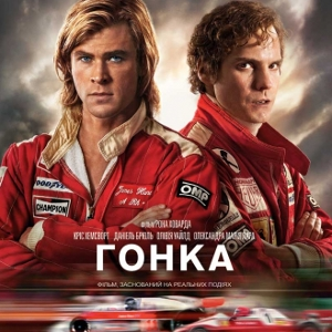 Фільм «Гонка» (Rush)