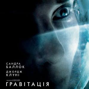 Фільм «Гравітація» (Gravity)