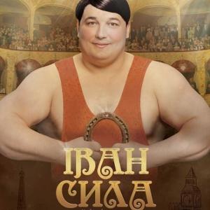 Фільм «Іван Сила»