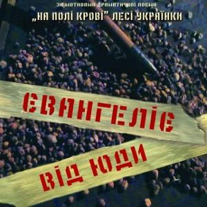 Вистава «Євангеліє від Юди» - Театр ім. Лесі Українки