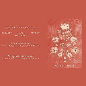 Концерт для голосу і виконавця «Квітка-Невіста»