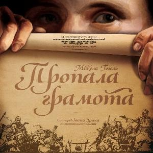 Вистава «Пропала грамота» - Театр ім. Марії Заньковецької