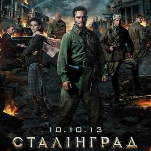 Фільм «Сталінград» (Сталинград)