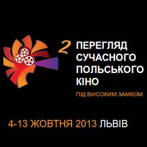 II Перегляд сучасного польського кіно «Під Високим Замком» 2013