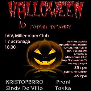 Вечірка «Rоck Halloween 2013»