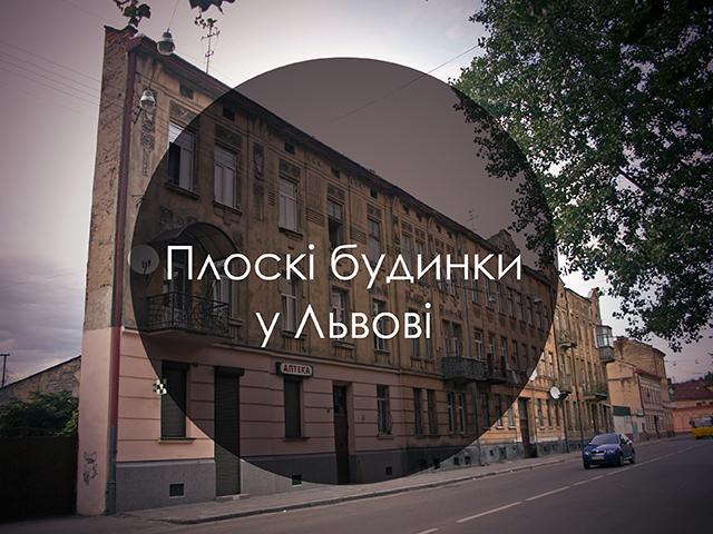 «Плоскі» будинки у Львові