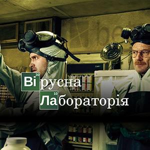 Лабораторія вірусної реклами
