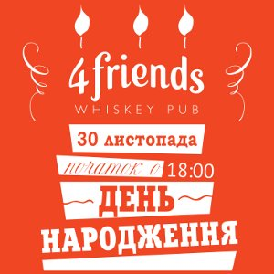 Вечірка 4friends 3rd Birthday Party