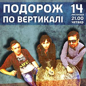 Концерт нового львівського проекту «Подорож по вертикалі»