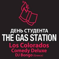 Концерт гурту Los Colorados @ The Gas station