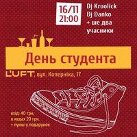 Вечірка «День Студента» @ L'UFT