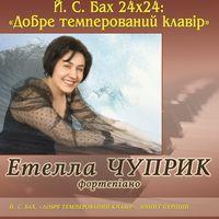 Концерт «Й. С. Бах 24×24: «Добре темперований клавір». Зошит другий»